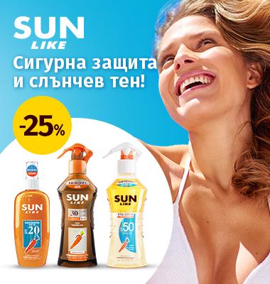 Вземи 25% намаление на избрани продукти SUN LIKE.