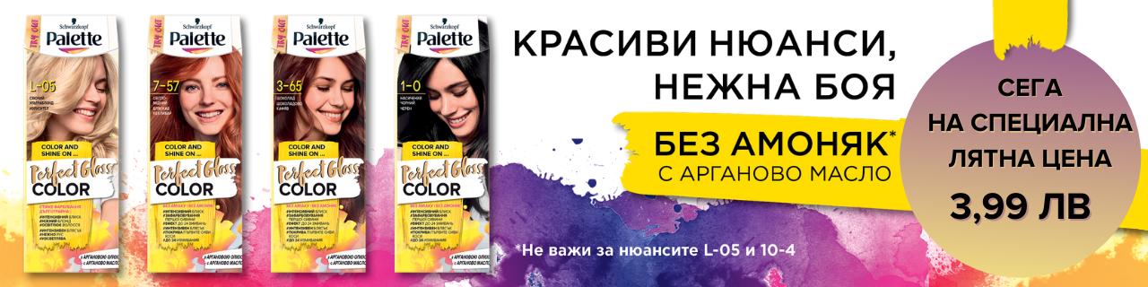 Palette - Красиви нюанси и нежна боя за вашата коса
