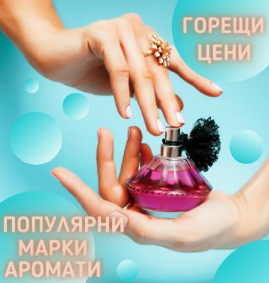 Горещи цени на неустоими аромати