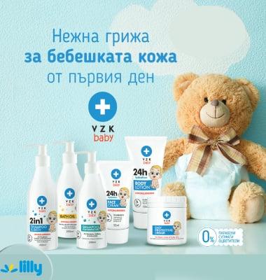 VZK Baby – грижа от първия ден