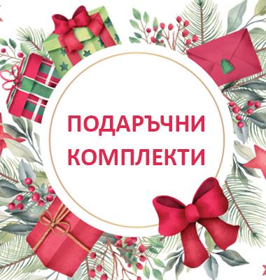 Подаръчни комплекти