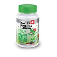 SWISS ENERGY Желирани детски витамини кости и зъби, 60 бр.