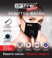 DR.FREI PROTECT Маската за многократна употреба XS/M черен