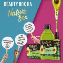 Nature Box Beauty Box -Твърд шампоан авокадо, 85гр.+Спрей-балсам за коса авокадо, 200мл.+Душ гел авокадо, 385 мл.