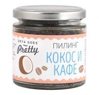 ZOYA PRETTY Скраб за тяло кафе и кокос, 200 гр.