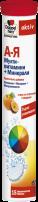 DOPPELHERZ A-Z MULTIVITAMINS + MINERALS Таблетки разтворими витамини А-Я, 15 бр.