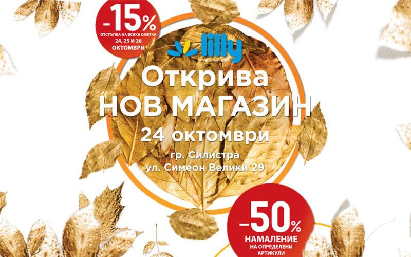 Нов магазин Лили Дрогерие в град Силистра , ул.Симеон Велики 29