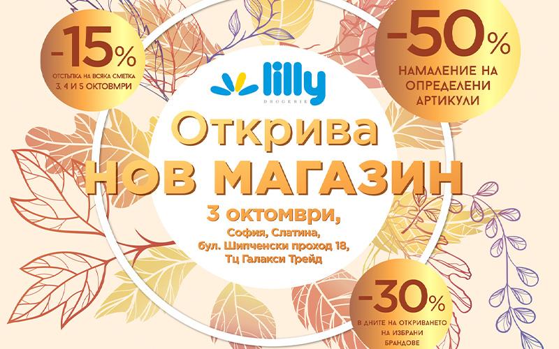 Нов магазин Лили Дрогерие в София, бул.Шипченски проход 18, ТЦ Галакси Трейд