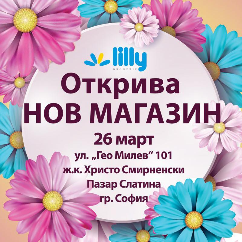 Откриване на нов обект в София ул.Гео Милев 101
