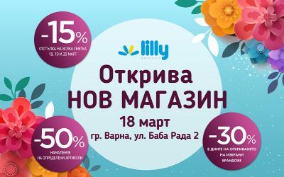 Откриване на нов магазин в град Варна