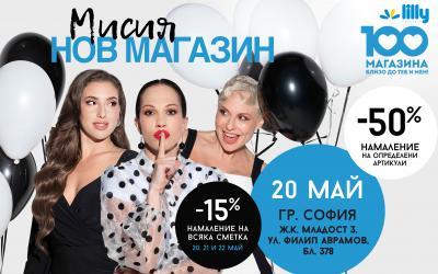 Откриване на нов магазин в гр.София