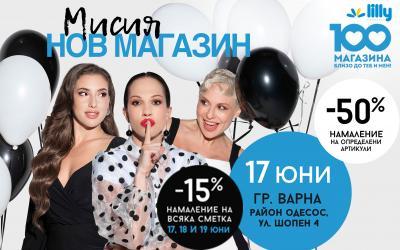 Отваряме врати на нов обект в град Варна
