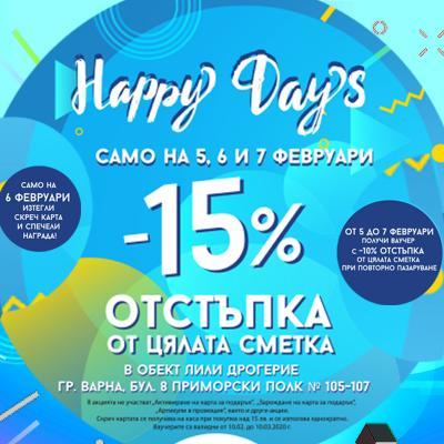 Happy Days в гр.Варна